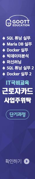 [재직자 무료(유료)교육 소개] - SQL튜닝실무, 도커(Docker), 스파크 활용 머신러닝, OCM 11g, DB운영실무과정, 빅데이터분석(R, 파이썬) 등